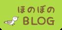 ほのぼのブログ