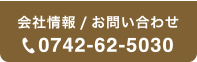 会社情報 / お問合せ